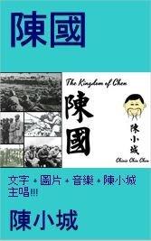 陳國 The Kingdom of Chen: 文字 + 圖片 + 音樂 + 陳小城主唱!!! N