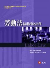 勞動法精選判決評釋