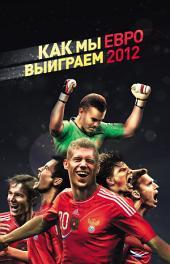 Как мы выиграем ЕВРО-2012