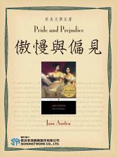 Pride and Prejudice (傲慢與偏見)
