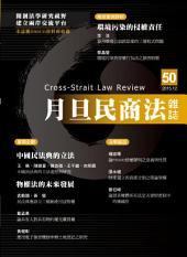 月旦民商法雜誌第50期