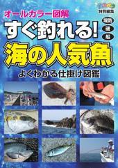 すぐ釣れる! 海の人気魚: よくわかる仕掛け図鑑