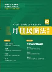月旦民商法雜誌第52期