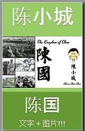 陈国 The Kingdom of Chen: 文字 + 图片!!!