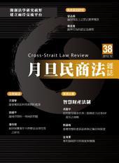 月旦民商法雜誌第38期
