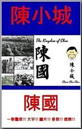 陳國 The Kingdom of Chen: 一般觀眾!!! 文字!!! 圖片!!! 音樂!!! 視頻!!!