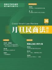 月旦民商法雜誌第36期