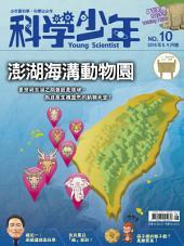 澎湖海溝動物園: 科學少年10