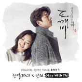 [드럼악보]Stay With Me(쉬운악보)-찬열 (CHANYEOL): 도깨비 OST Part.1(2016.12) 앨범에 수록된 드럼악보