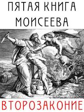 Второзаконие: Пятая Книга Моисеева, Ветхого Завета и Русской Библии с Параллельными Местами и Аудио Озвучиванием (Аудиобиблия)