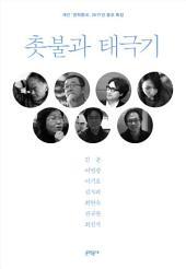 촛불과 태극기: 계간 문학동네 2017년 봄호 특집