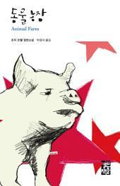 동물 농장: 열린책들 세계문학 053