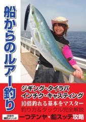 船からのルアー釣り: 10倍釣れる基本をマスター
