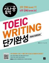 시나공 TOEIC WRITING 단기완성 New Edition: 라이팅 단기완성