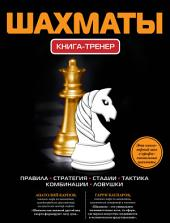 Шахматы. Книга-тренер