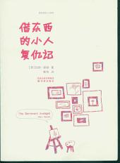 The Borrowers Avenged (Mandarin Edition)