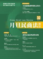 月旦民商法雜誌第32期