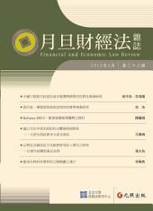 月旦財經法雜誌第28期