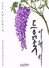 [세트] 등꽃 아래서 (전2권/완결): 등꽃 아래서