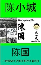 陈国 The Kingdom of Chen: 一般观众!!! 文字!!! 图片!!! 音乐!!!