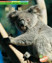 無尾熊: 親親自然107