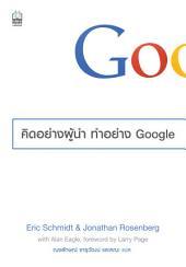 คิดอย่างผู้นำ ทำอย่าง Google ( ฉบับภาษาไทย ): How google works ( ฉบับภาษาไทย )