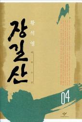 장길산 4