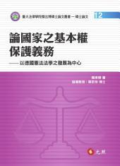 論國家之基本權保護義務: 以德國憲法法學之發展為中心