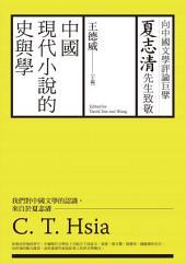 中國現代小說的史與學:向夏志清先生致敬