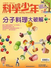 分子料理大破解: 科學少年8