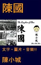 陳國 The Kingdom of Chen PR: 文字 + 圖片 + 音樂!!!
