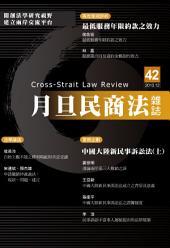 月旦民商法雜誌第42期