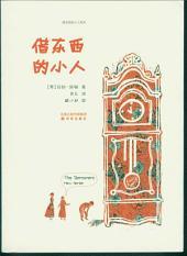 The Borrowers (Mandarin Edition)