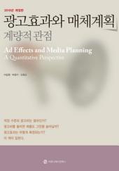 광고효과와 매체계획(2010년 개정판)