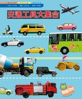 交通工具大集合: 親親自然199