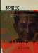 Lin Hwai-min international dance conference proceedings, ...