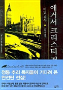 Find 비밀 결사(2판)(애거서 크리스티 전집(완전판) 33)(양장본 HardCover) at Google Books