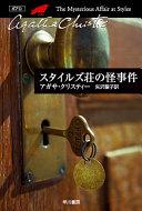 Find スタイルズ荘の怪事件 at Google Books