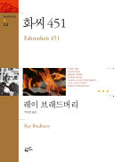 Find 화씨451 at Google Books