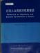 Taiwan ren kou yu jing ji fa zhan hui yi: Conference on population ...
