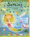 Sereias – Um divertido livro de atividades com adesivo