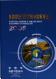 농업생산기반정비사업통계연보