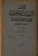 Al-Bayan al-mughrib: nuevos fragmentos almorávides y ...