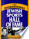 The international Jewish sports hall of fame