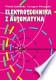 Elektrotechnika z automatyką: podręcznik dla technikum