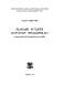 Śladami studiów dawnych Wielkopolan: Lubranscianum, Bolonia, Padwa