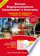 Normas regulamentadoras comentadas: legislação de segurança ...