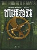 Find 饥饿游戏 at Google Books