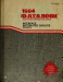 Interface Integrated Circuit D. A. T. A. Book